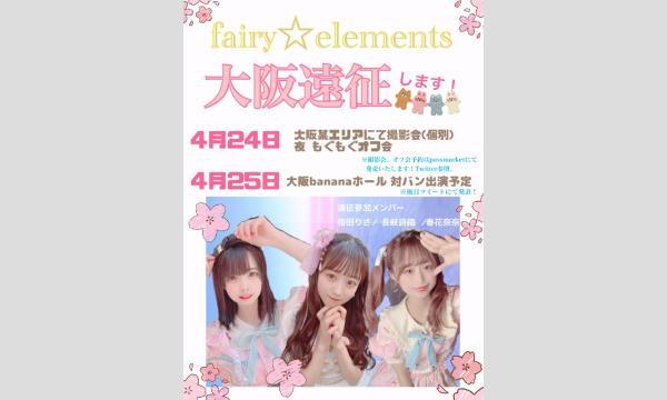 fairy☆elementsの大阪  たこ焼き屋さんオフ会イベント