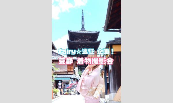 fairy☆elementsの京都遠征 fairy☆group 【着物】野外個別撮影会イベント