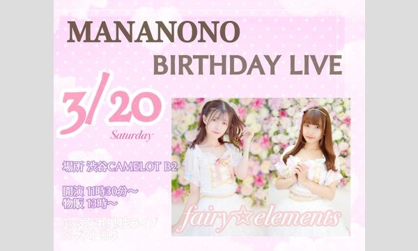 fairy☆elementsの3月20日 村瀬のの&まなぴょん合同生誕祭 @渋谷CAMELOTイベント