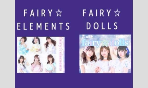 fairy☆elementsの沖縄遠征 6.26野外個別撮影会イベント