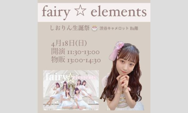 fairy☆elementsのしおりん生誕祭&fairy☆elementsライブイベント