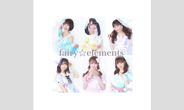 fairy☆elementsの沖縄遠征 6.27野外個別撮影会イベント