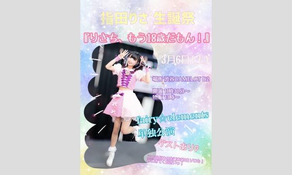 fairy☆elements 指田りさ生誕祭ライブ イベント画像1