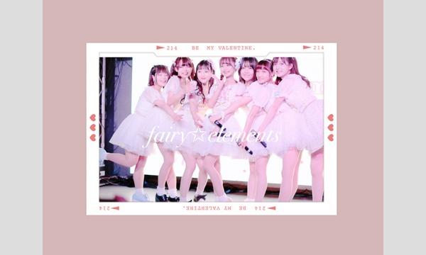 fairy☆elements 指田りさ生誕祭ライブ イベント画像2