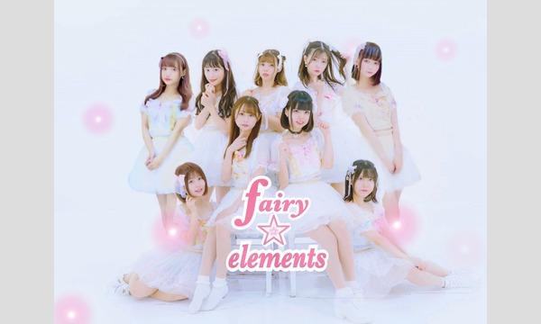 fairy☆elements 指田りさ生誕祭ライブ イベント画像3