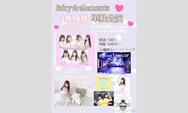 fairy☆elementsのfairy☆elements単独ライブ(ななりん生誕祭)イベント