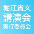 堀江貴文氏講演会実行委員会のイベント