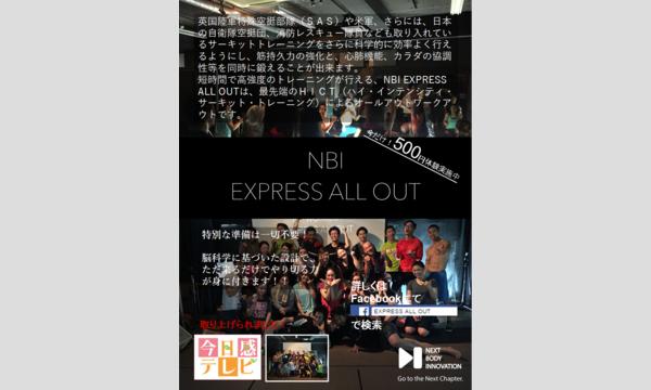 【4/1~4/30】 ≪1レッスン利用料≫ NBI WORKOUT LIVE -NBI Express All Out イベント画像3