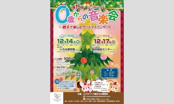 【休日公演12/17】第15回ムジカベべ0歳からの音楽会 in埼玉イベント