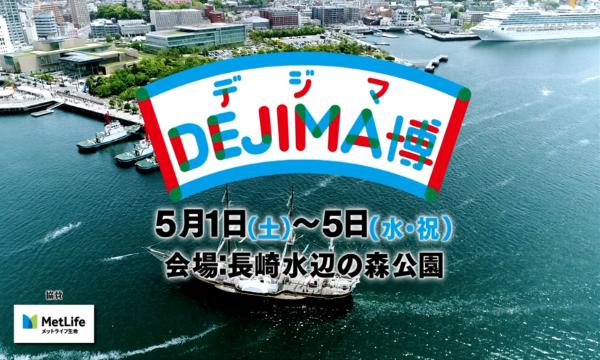5/2(日) 【DEJIMA博】 日時指定入場券
