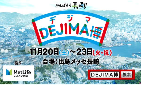 11/20(土) 【DEJIMA博 in NAGASAKI】日時指定入場券