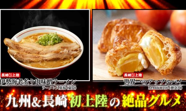 5/1(土) 【DEJIMA博】 日時指定入場券 イベント画像2