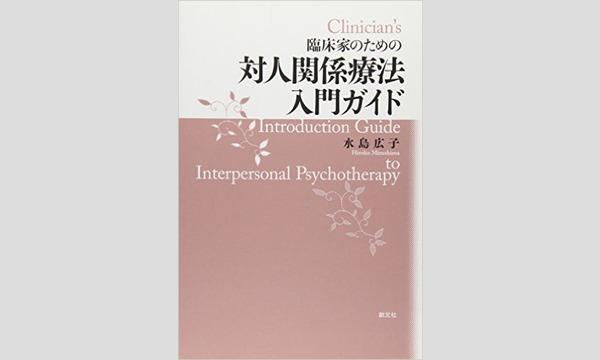 対人関係療法研究会 ワークショップ 実践入門編(2017年7月16日) イベント画像1