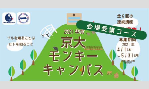 2021年度京大モンキーキャンパス【会場受講コース】