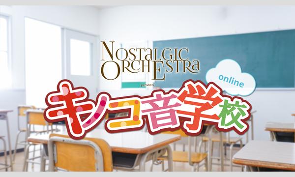キノコ音学校オンライン第二期オンラインセミナー「コーラスワークの世界」 イベント画像1
