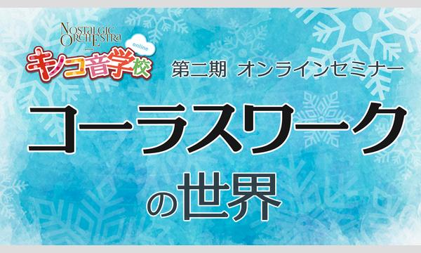 【応援/投げ銭】キノコ音学校オンライン第二期 イベント画像1