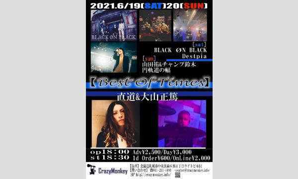 【Best Of Times】 イベント画像1