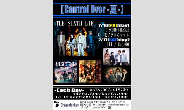 【Control Over -夏-】day1 イベント画像1