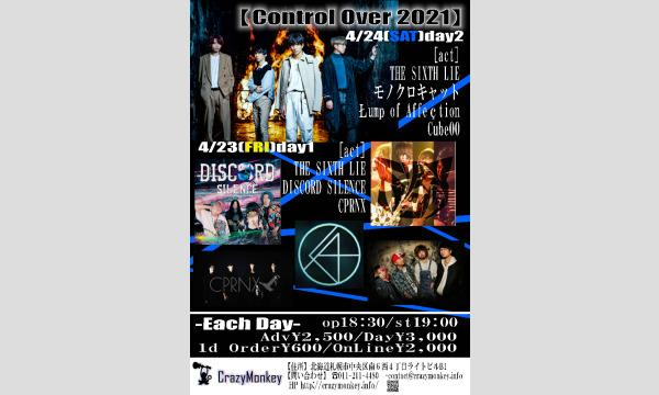 【Control Over ~day.2】 イベント画像1