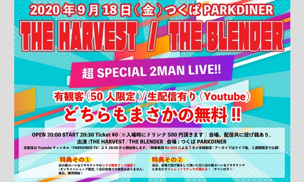 THE HARVEST & THE BLENDER special 2MAN LIVE イベント画像1
