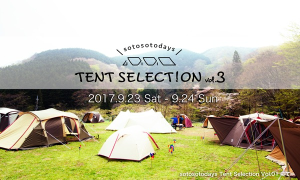 sotosotodays Tent Selection Vol.03 ドームテント・タープ展示会
