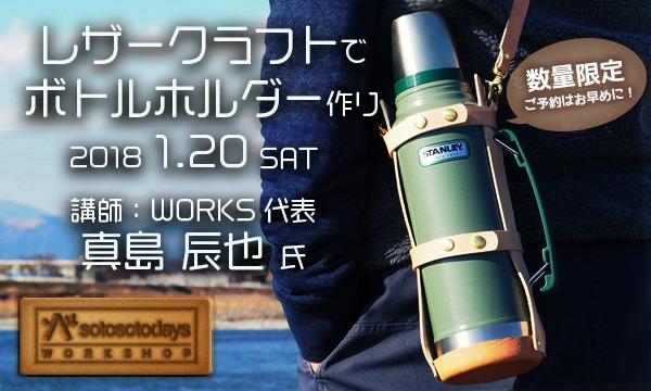【sotosotodays ワークショップ】レザークラフトでボトルホルダー作り