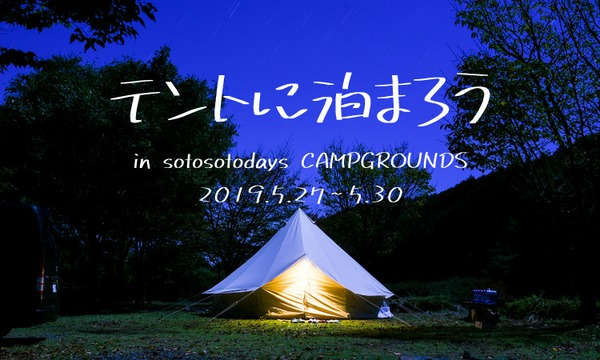 sotosotodaysのsotosotodays テントに泊まろう ~テント展示&試泊体験会~ 2019年5月27日(月)宿泊分イベント