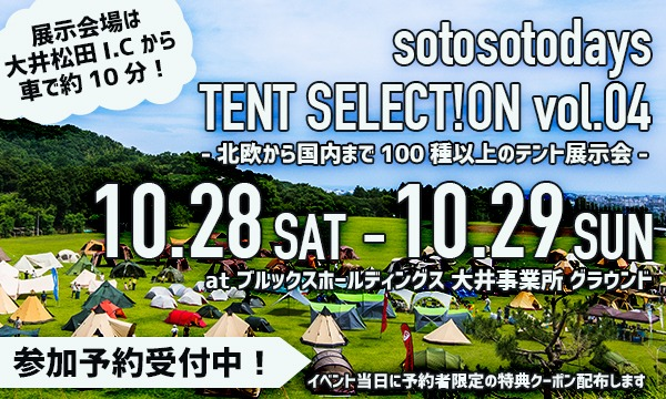 sotosotodays Tent Selection Vol.04 -北欧から国内まで100種以上のテント展示会-