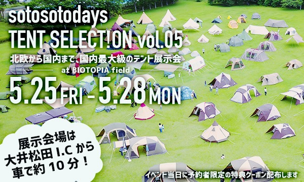 sotosotodays Tent Selection Vol.05 - 北欧から国内まで、国内最大級のテント展示会- イベント画像1