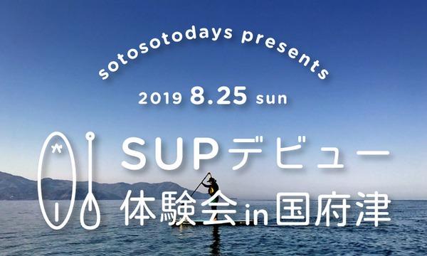 【sotosotodays presents】SUPデビュー体験会in国府津 イベント画像1