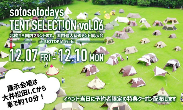 sotosotodays Tent Selection Vol.06 - 北欧から国内まで、国内最大級のテント展示会 イベント画像1