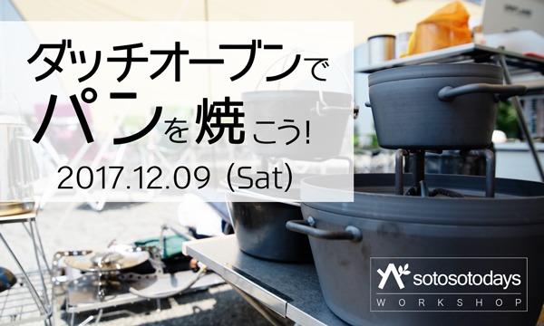 【sotosotodays ワークショップ】ダッチオーブンでパンを焼こう!