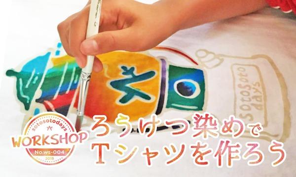【sotosotodays ワークショップ】ろうけつ染めでTシャツを作ろう! イベント画像1
