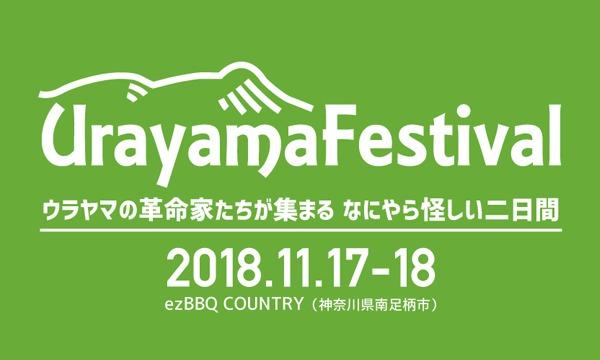 ウラヤマフェスティバル 2018 イベント画像1