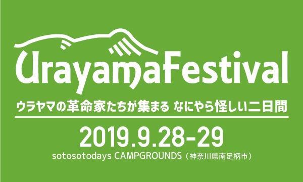 ウラヤマフェスティバル 2019 イベント画像1