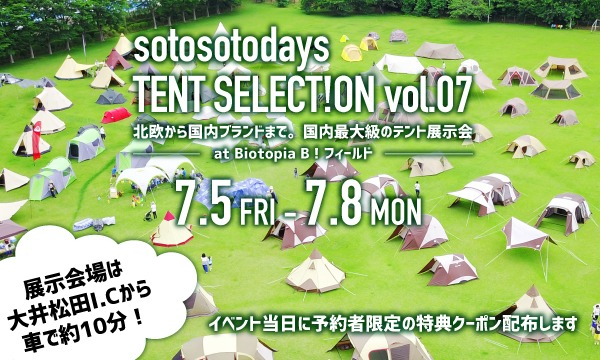 sotosotodays Tent Selection  vol.7 - 北欧から国内まで、国内最大級のテント展示会 イベント画像1