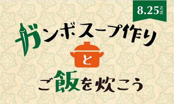 【sotosotodays ワークショップ】ガンボスープ作りとご飯を炊こう! イベント画像1