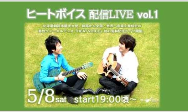 「ヒートボイス 配信LIVE vol.1 」視聴チケット イベント画像1
