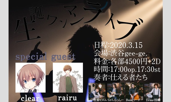 ゆうく生誕OneMan Live イベント画像1