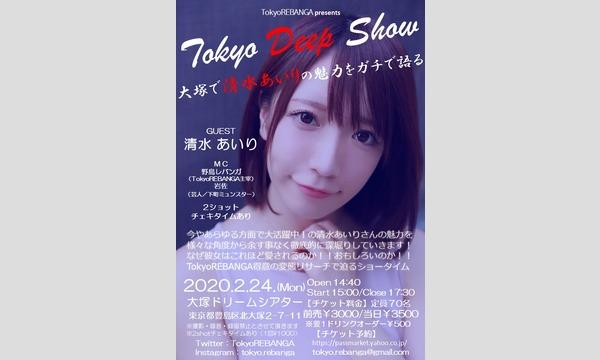 Tokyo Deep Show イベント画像1
