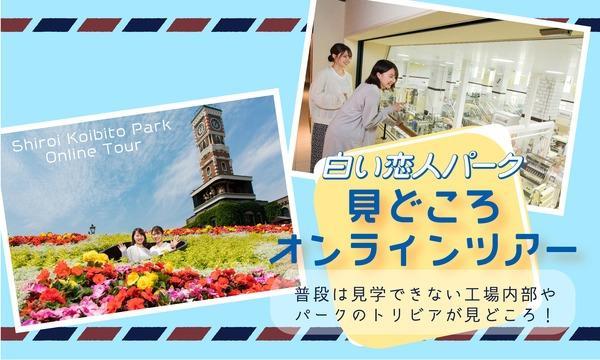 白い恋人パーク 見どころオンラインツアー【2021年8月8日(日)13:00~】