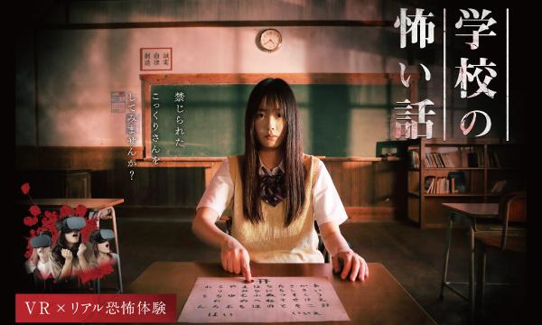 VR体験【学校の怖い話】予約日10月29日(金):白い恋人パーク イベント画像1