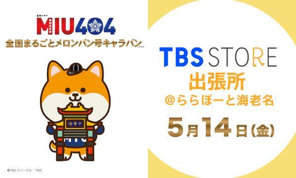 5月14日(金) 全国まるごとメロンパン号キャラバン @ららぽーと海老名/グッズ販売&ドラマ展示