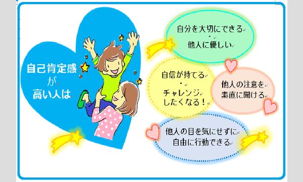 【オンライン・子育てセミナー】もうイライラしたくない! 心にゆとりを持つ子育て イベント画像2