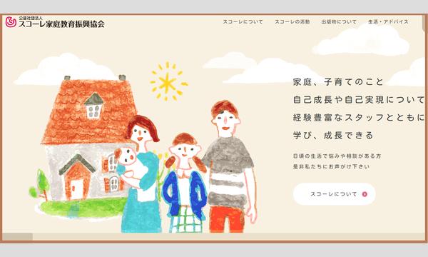 【オンライン・子育てセミナー】もうイライラしたくない! 心にゆとりを持つ子育て イベント画像3