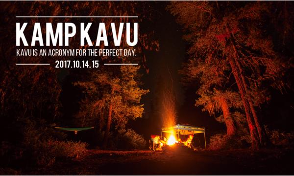 KAMP KAVU 2017 イベント画像3