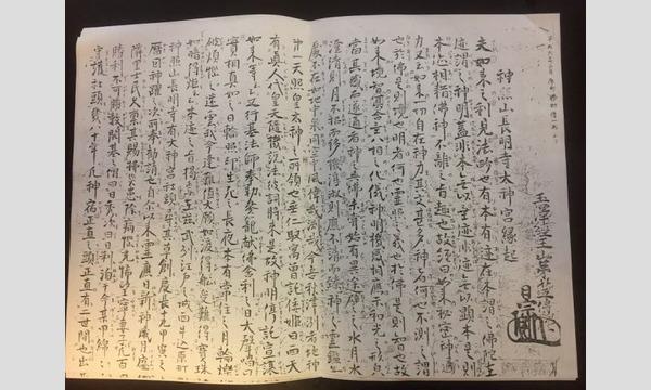 第9回 次元を動かす山〜新宿牛込「天照山」神事 イベント画像1