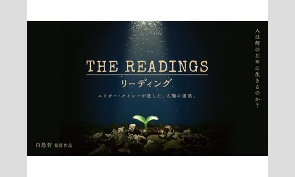 映画「リーディング」白鳥監督スペシャル対談&上映会開催! イベント画像1