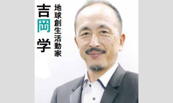 映画「リーディング」白鳥監督スペシャル対談&上映会開催! イベント画像3
