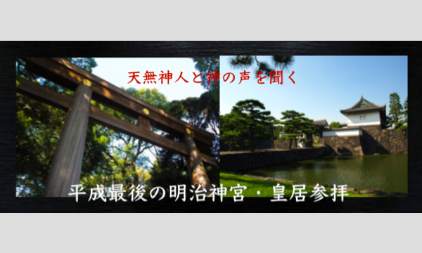 天無神人と神の声を聞く〜 平成最後の明治神宮・皇居参拝 イベント画像1